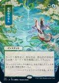 【日本画】成長のらせん/Growth Spiral [STA-JPR]