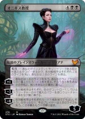 画像1: 【Alternate Frames】オニキス教授/Professor Onyx [STX-JPM]