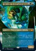 【Alternate Frames】ターナジール・クアンドリクス/Tanazir Quandrix [STX-JPM]
