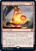 オーブ・オヴ・ドラゴンカインド/Orb of Dragonkind [AFR-JPR]