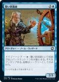 【FOIL】賢い妖術師/Clever Conjurer [AFR-JPC]