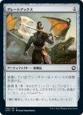 グレートアックス/Greataxe [AFR-JPC]