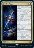 ローグ・クラス/Rogue Class [AFR-JPR]