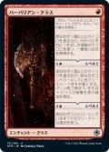 バーバリアン・クラス/Barbarian Class [AFR-JPU]