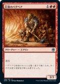 【FOIL】巨体のバグベア/Hulking Bugbear [AFR-JPU]