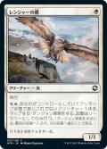 レンジャーの鷹/Ranger's Hawk [AFR-JPC]