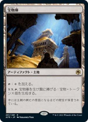 画像1: 宝物庫/Treasure Vault [AFR-JPR]