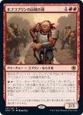ホブゴブリンの山賊の頭/Hobgoblin Bandit Lord [AFR-JPR]