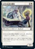 古代の伝承の僧侶/Priest of Ancient Lore [AFR-JPC]