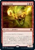 フレイムスカル/Flameskull [AFR-JPM]