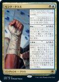 モンク・クラス/Monk Class [AFR-JPR]