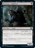 ダンジョン・クロウラー/Dungeon Crawler [AFR-JPU]