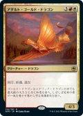 アダルト・ゴールド・ドラゴン/Adult Gold Dragon [AFR-JPR]