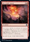 バーニング・ハンズ/Burning Hands [AFR-JPU]