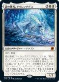 霜の暴君、アイシングデス/Icingdeath, Frost Tyrant [AFR-JPM]
