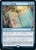 ウィザードの呪文書/Wizard's Spellbook [AFR-JPR]