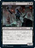 ミルクルの死の僧侶/Death-Priest of Myrkul [AFR-JPU]