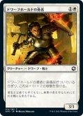 ドワーフホールドの勇者/Dwarfhold Champion [AFR-JPC]