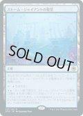 【FOIL】ストーム・ジャイアントの聖堂/Hall of Storm Giants [AFR-JPR]