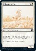 天界のユニコーン/Celestial Unicorn [AFR-JPC]