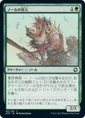 【FOIL】ノールの狩人/Gnoll Hunter [AFR-JPC]