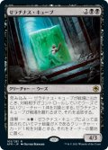 ゼラチナス・キューブ/Gelatinous Cube [AFR-JPR]