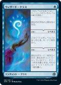 ウィザード・クラス/Wizard Class [AFR-JPU]