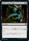 パワー・ワード・キル/Power Word Kill [AFR-JPU]