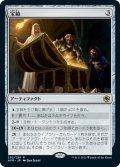 宝箱/Treasure Chest [AFR-JPR]