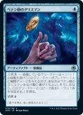 ペテン師のタリスマン/Trickster's Talisman [AFR-JPU]