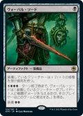 ヴォーパル・ソード/Vorpal Sword [AFR-JPR]