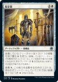 【FOIL】板金鎧/Plate Armor [AFR-JPU]