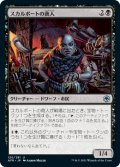 【FOIL】スカルポートの商人/Skullport Merchant [AFR-JPU]