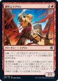 雄叫ぶゴブリン/Battle Cry Goblin [AFR-JPU]