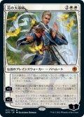 花の大導師/Grand Master of Flowers [AFR-JPM]