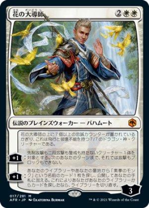 画像1: 花の大導師/Grand Master of Flowers [AFR-JPM]