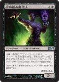 縞瑪瑙の魔道士/Onyx Mage [M12-JPU]