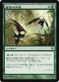 腐食の突風/Corrosive Gale [NPH-JPU]
