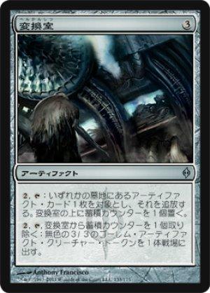 画像1: 【FOIL】変換室/Conversion Chamber [NPH-JPU]