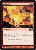紅蓮地獄/Pyroclasm [M11‐JPU]