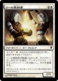 コーの奉納者/Kor Sanctifiers [ZEN-JPC]