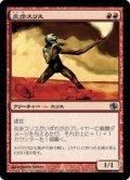 炎歩スリス/Slith Firewalker [JvC-JPU]