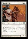 魂の織り手/Spirit Weaver [10E-JPU]