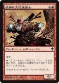 狡猾な火花魔道士/Cunning Sparkmage [WWK-JPU]