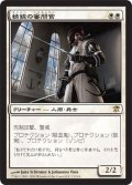 【FOIL】精鋭の審問官/Elite Inquisitor [ISD-JPR]