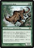 崖走りのビヒモス/Cliffrunner Behemoth [CON-JPR]