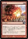 【FOIL】火の玉/Fireball [M11‐JPU]