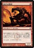 【FOIL】焼炉の悪獣/Furnace Scamp [NPH-JPC]