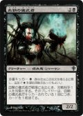 血鞘の儀式者/Bloodhusk Ritualist [WWK-JPU]