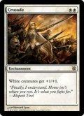 十字軍/Crusade [EvT-ENR]